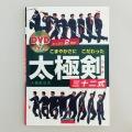 DVDつき32式太極剣