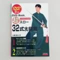 DVD2枚つき超スロー32式太極剣