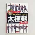 DVDつき42式太極剣