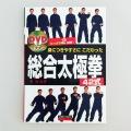 DVDつき42式総合太極拳