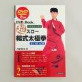 DVD2枚つき超スロー楊式太極拳