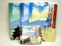 漢語易読(第1冊)