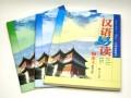 漢語易読(第2冊)