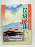 漢語易読(第3冊)