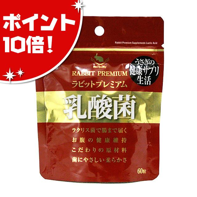 【ポイント10倍】ラビットプレミアム 乳酸菌