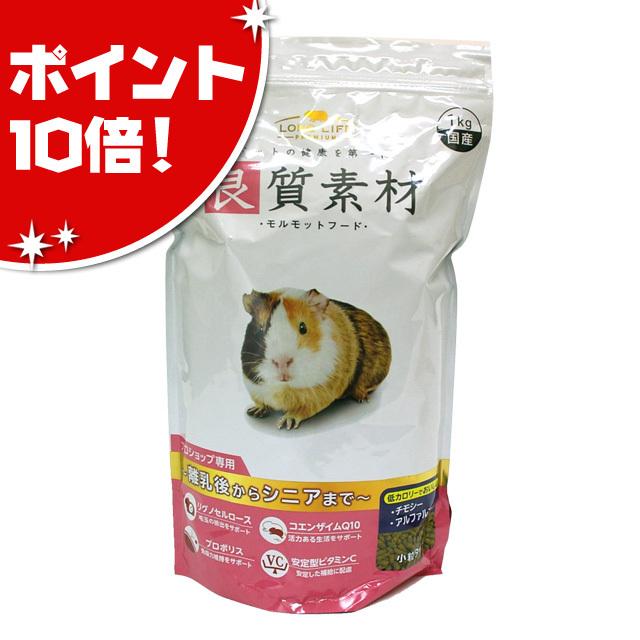 【ポイント10倍】良質素材 モルモットフード 1Kg