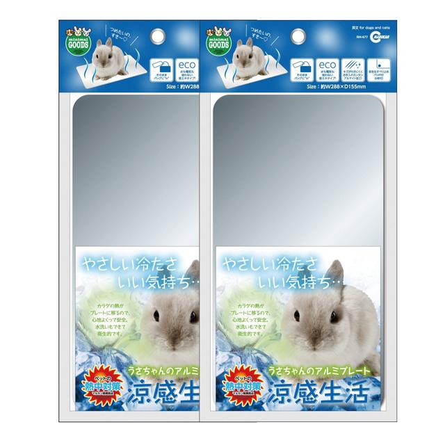 【7月の特売品】うさちゃんのアルミプレート 涼感生活 2枚セット