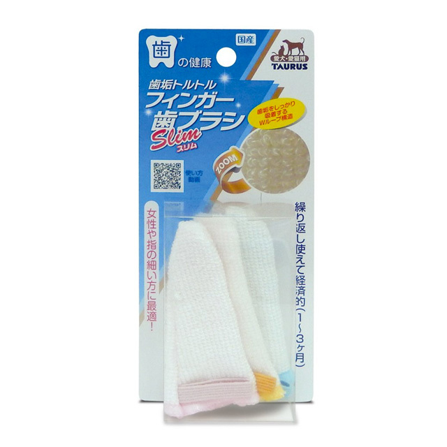 歯の健康 国産フィンガー歯ブラシ 【スリム】