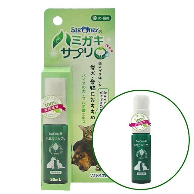 シグワン ハミガキサプリ 【液体歯みがき】
