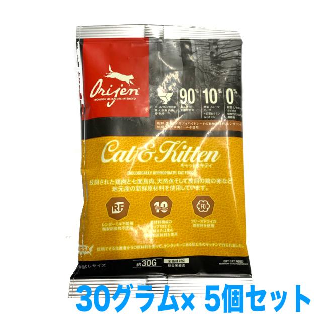 オリジン キャット&キティ 30g× 5個(150g)