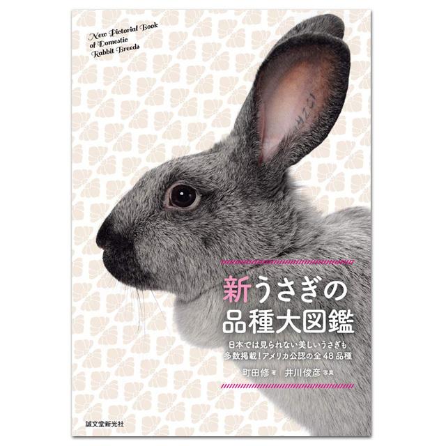 新 うさぎの品種大図鑑