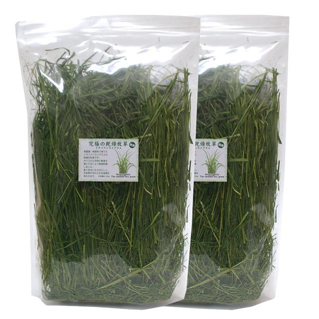 究極の乾燥牧草 イタリアンライグラス