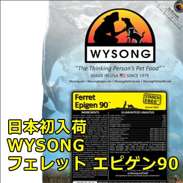 WYSONG(ワイソン)フェレット エピゲン90