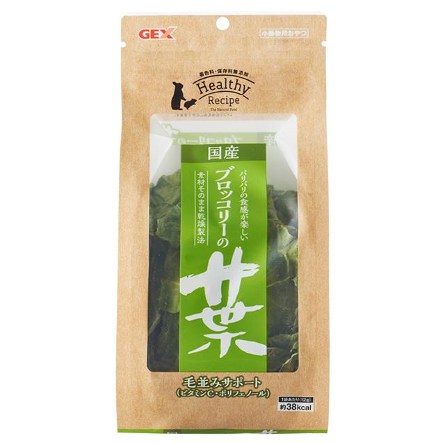 ヘルシーレシピ ブロッコリーの葉 12g