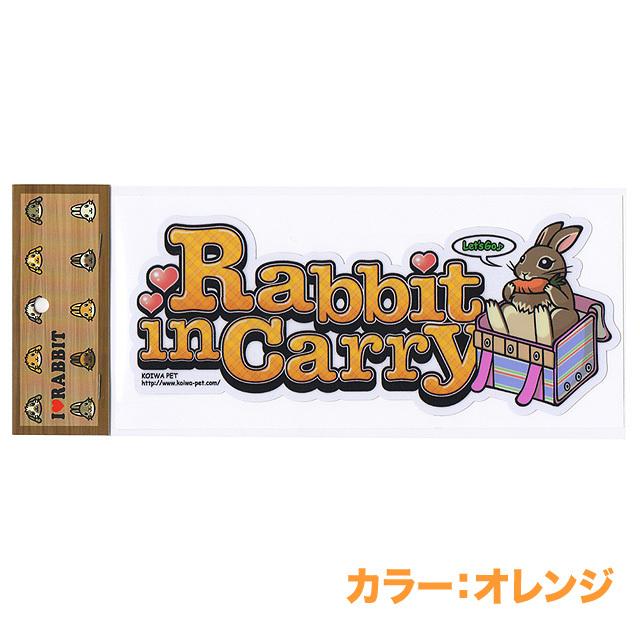 オリジナルうさぎステッカー Rabbit in Carry Bタイプ