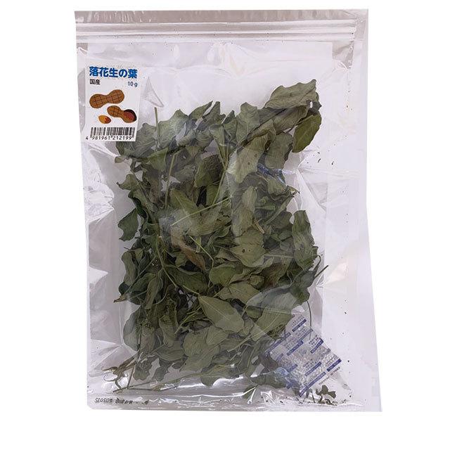 無添加・無着色 国産落花生の葉 10g