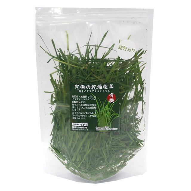 超若刈り!究極の乾燥牧草 イタリアンライグラス 40g