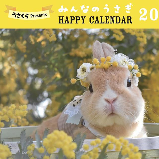 みんなのうさぎ HAPPY CALENDAR 2021(壁掛け)