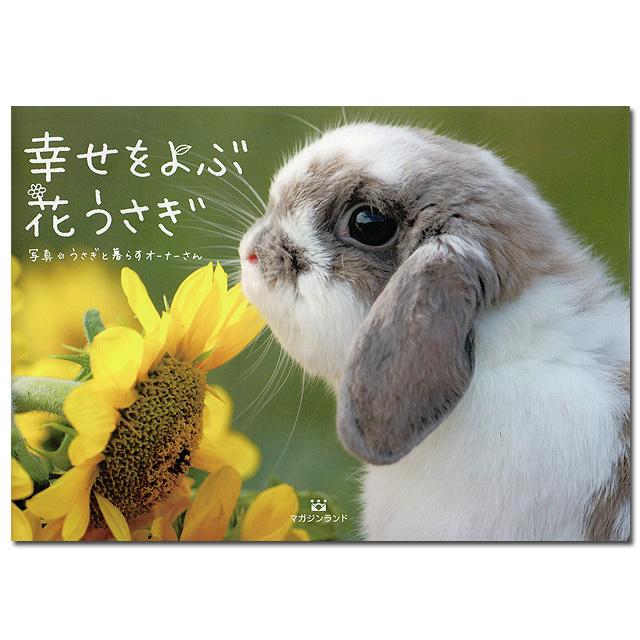 「写真集」幸せをよぶ花うさぎ