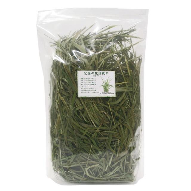 【期間限定】究極の乾燥牧草 チモシー 300g [出穂]