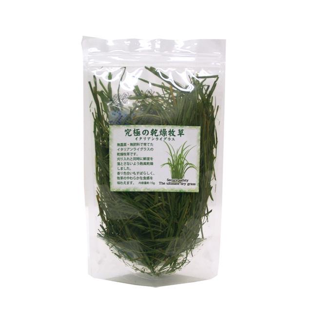 究極の乾燥牧草 イタリアンライグラス 15g 〔お試しサイズ〕