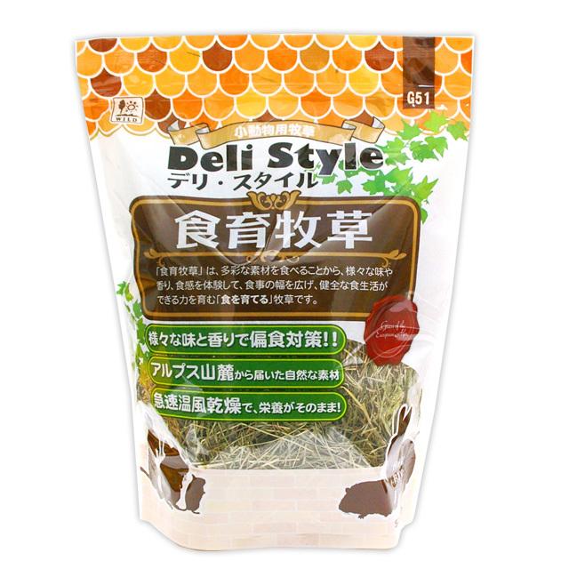 デリスタイル  食育牧草 100g