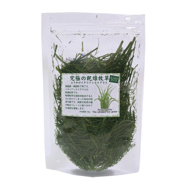 究極の乾燥牧草 ふりかけイタリアンライグラス 30g