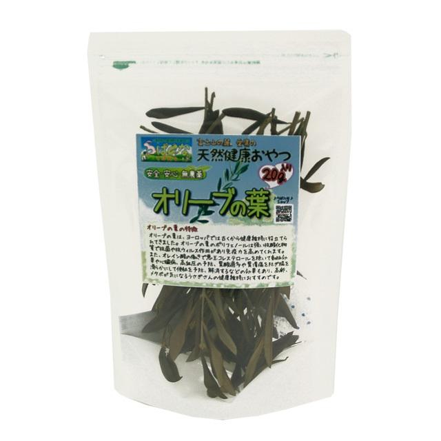 〔季節限定〕無農薬 国産オリーブの葉 20g
