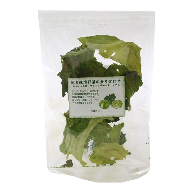 国産乾燥野菜の盛り合わせ 15g