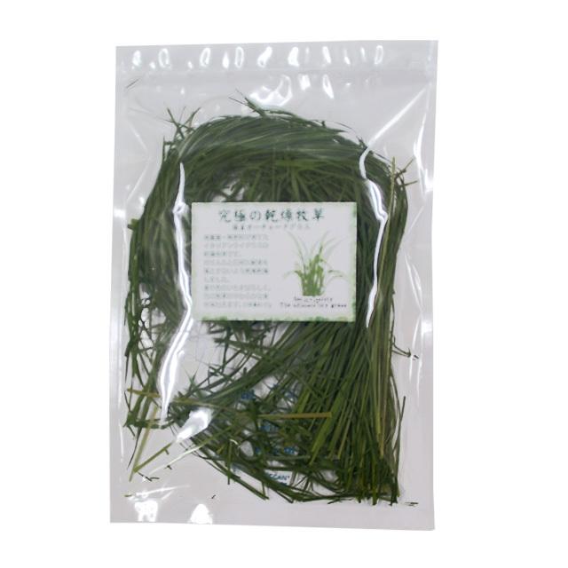 究極の乾燥牧草 オーチャードグラス 15g〔お試しサイズ〕