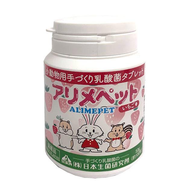 アリメペット・いちご味(タブレット)50g
