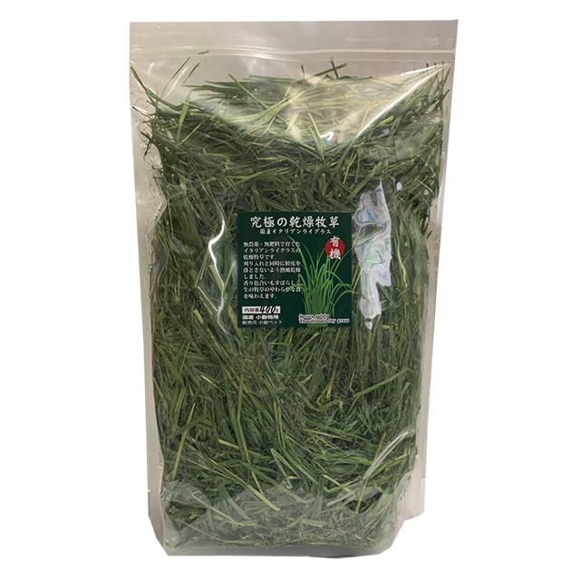 限定商品】 究極の乾燥牧草 イタリアンライグラス 徳用400g