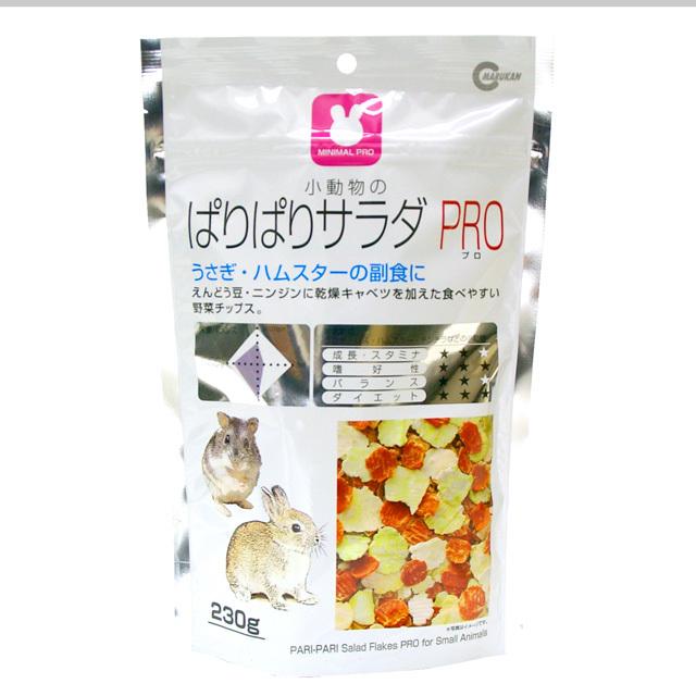 ぱりぱりサラダ PRO(プロ)