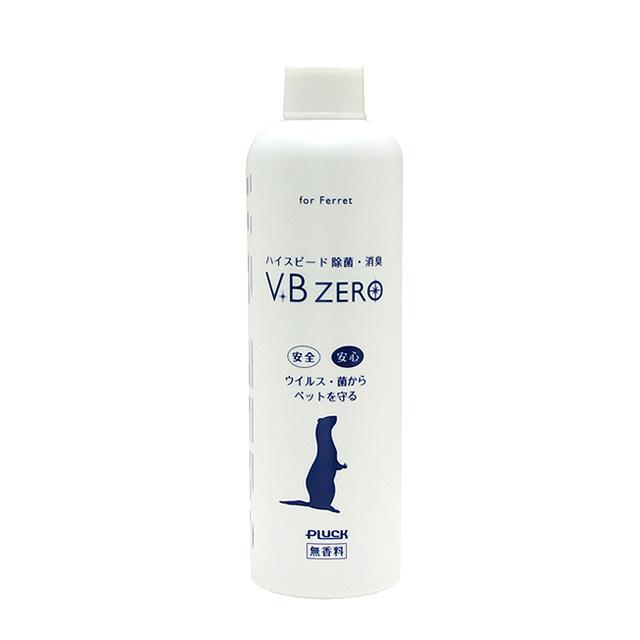 V.B ZERO for Ferret 付替用