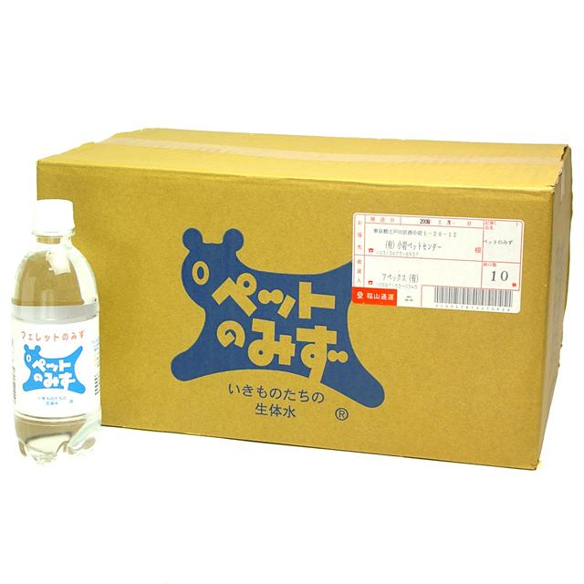 フェレットの水(徳用24本セット)
