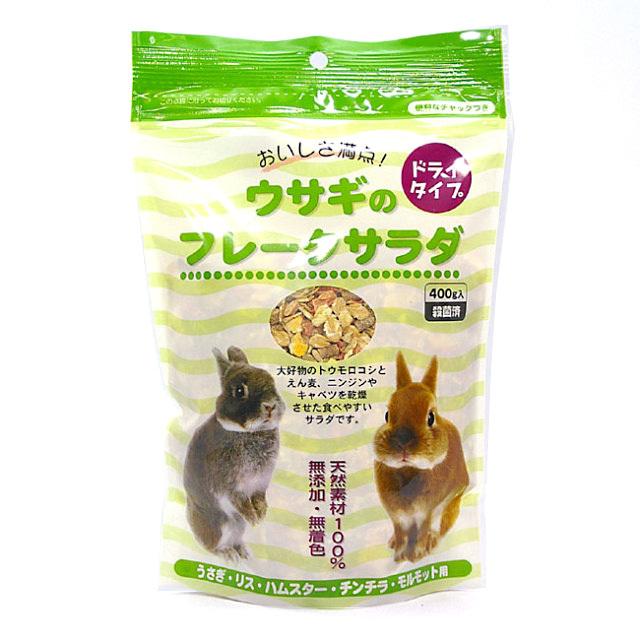 ウサギのフレークサラダ