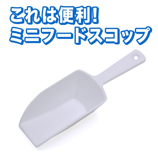【8,000円以上でプレゼント】ミニフードスコップ