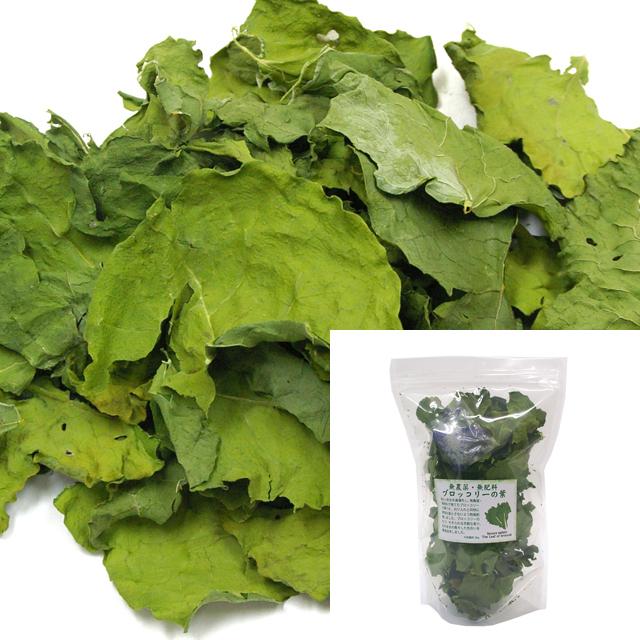 【無料プレゼント】無農薬・無肥料 ブロッコリーの葉 お試し品