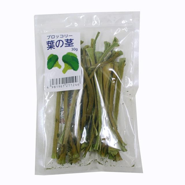 無添加・無着色 国産ブロッコリーの葉の茎 30g