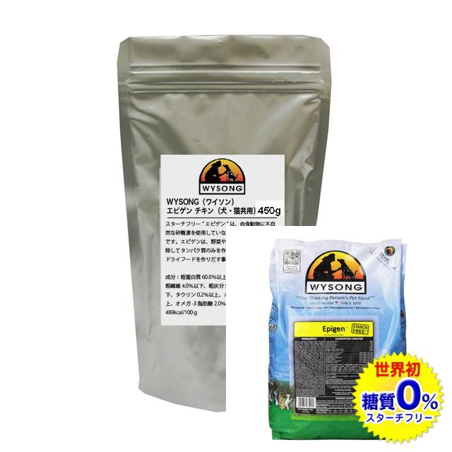 WYSONG(ワイソン)エピゲン チキン(犬・猫共用) 450g