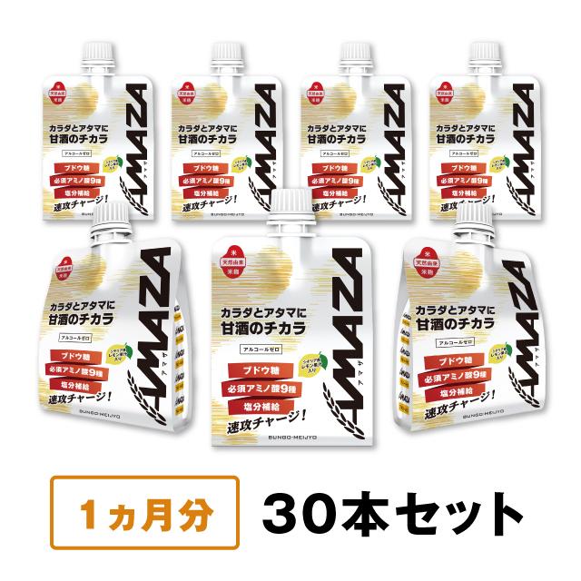 【送料無料】AMAZA 30本セット
