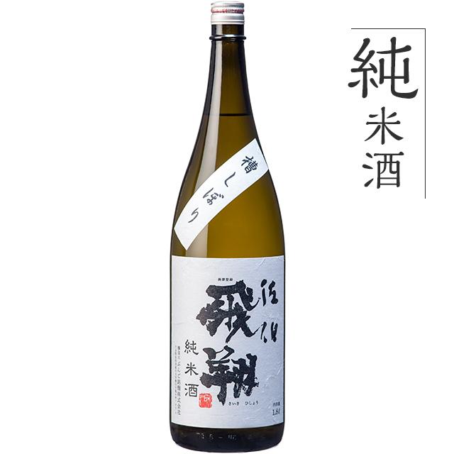 純米酒 佐伯飛翔(さいきひしょう)1800ml