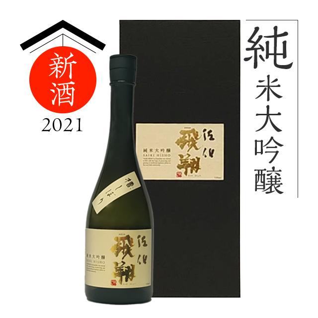 【2021年新酒】純米大吟醸 佐伯飛翔(さいきひしょう)720ml〈カートン入り〉