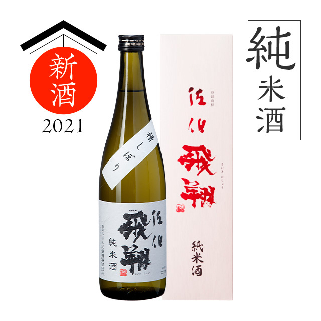 【2021年新酒】純米酒 佐伯飛翔(さいきひしょう)720ml〈カートン入り〉