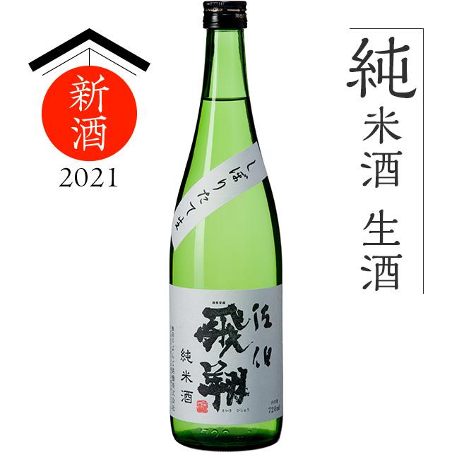【2021年新酒】純米酒 佐伯飛翔(さいきひしょう)生酒 720ml