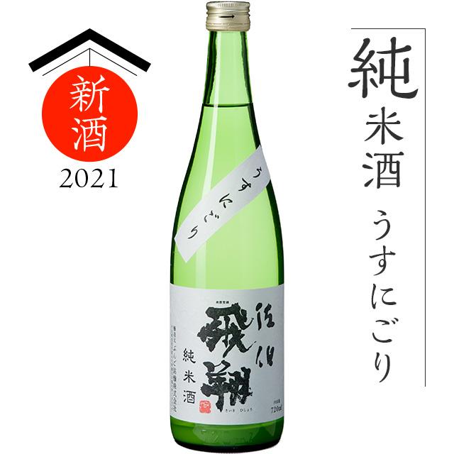 【2021年新酒】純米酒 佐伯飛翔(さいきひしょう)うすにごり 720ml