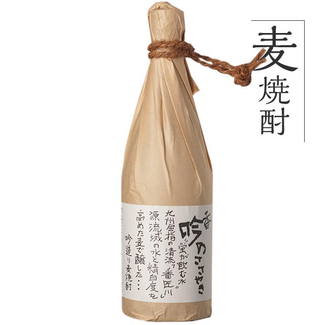 麦焼酎 香吟のささやき(こうぎんのささやき)【28度】720ml