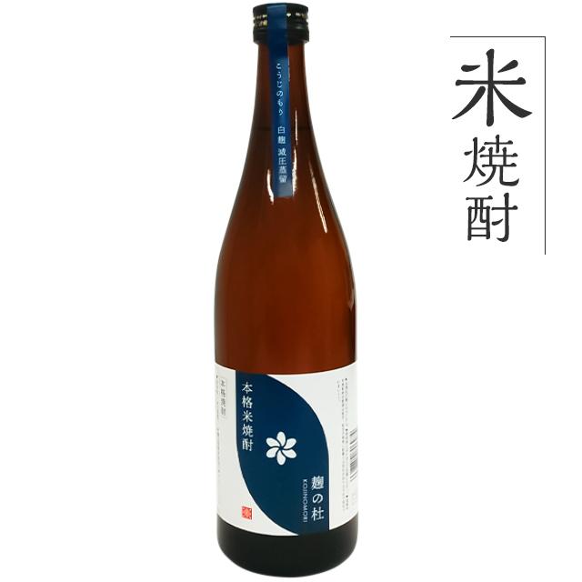 麹の杜オリジナル本格米焼酎【25度】720ml
