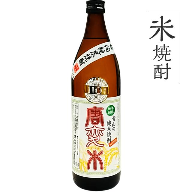 米焼酎 唐変木(とうへんぼく) 【25度】900ml