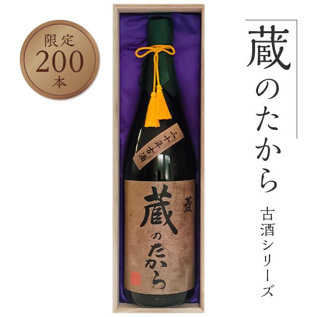 30年ものヴィンテージ品 蔵のたから 菱(ヒシ)【25度】1800ml〈桐箱入り〉